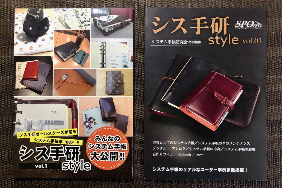 シス手研style
