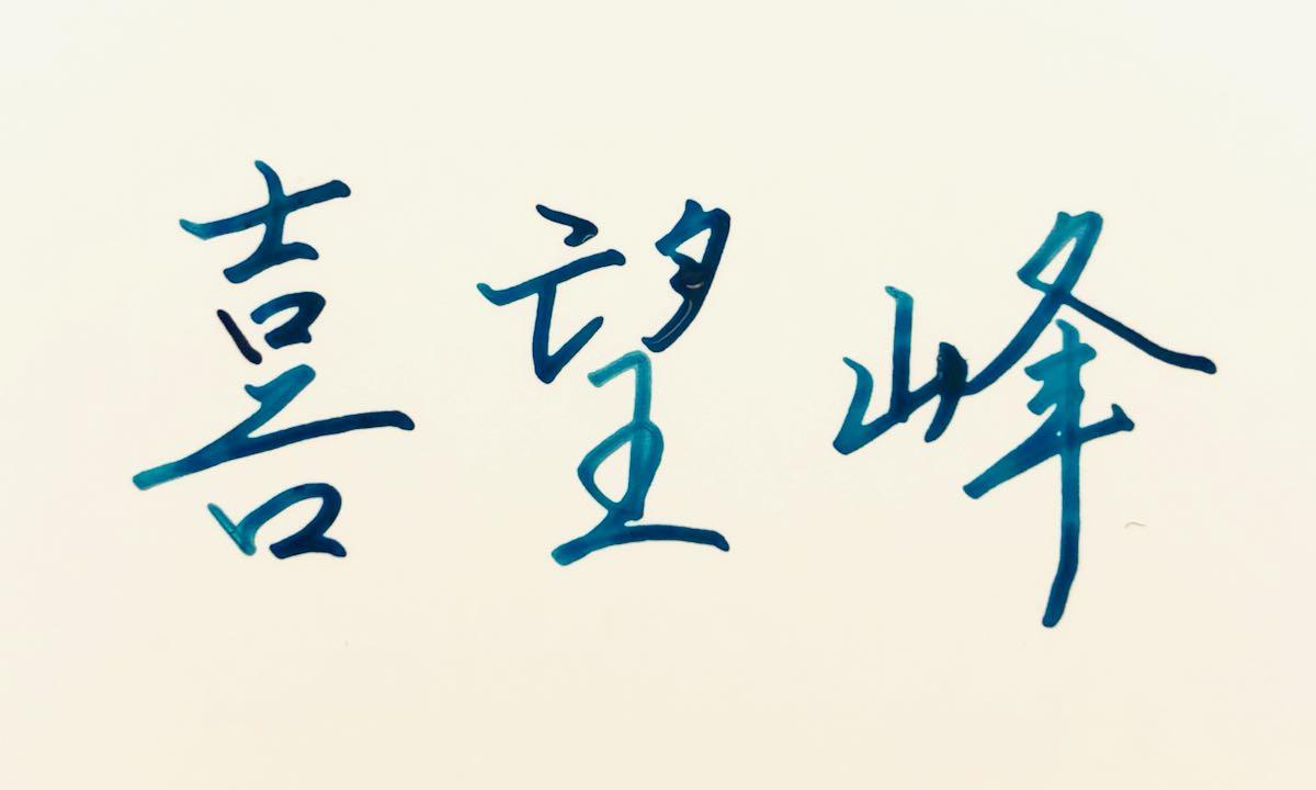 古典インク 喜望峰