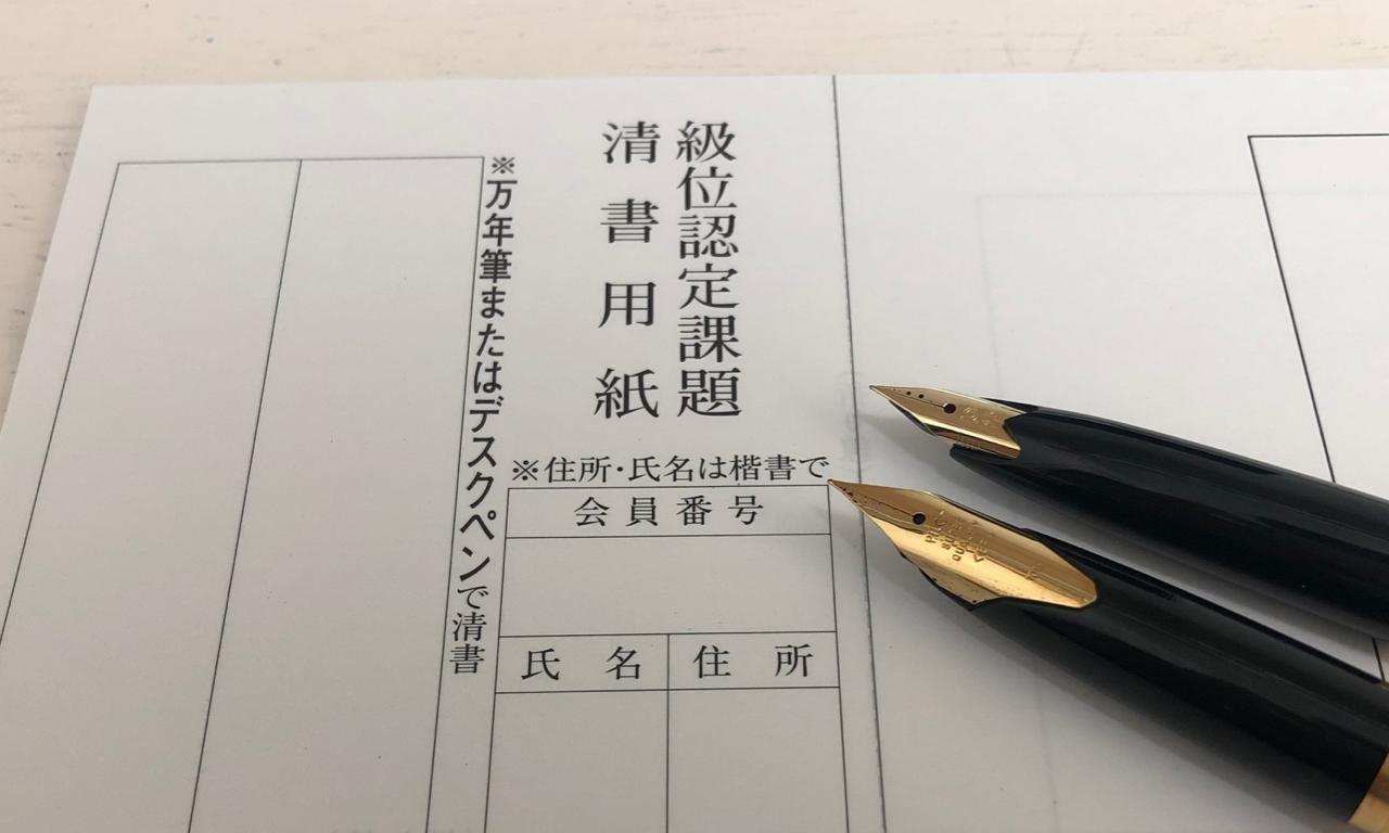 パイロットペン習字級位認定課題