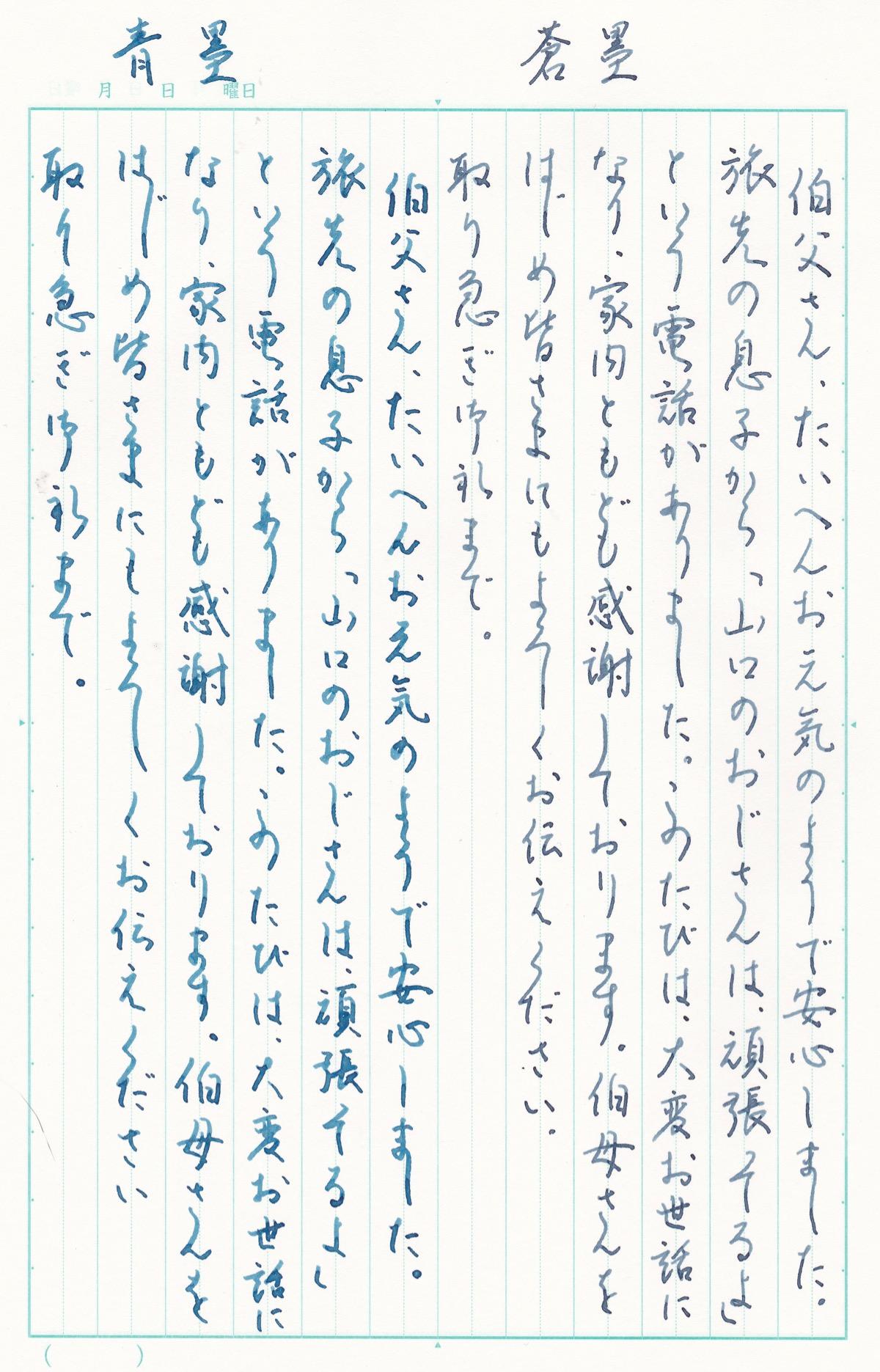 蒼墨と青墨インク