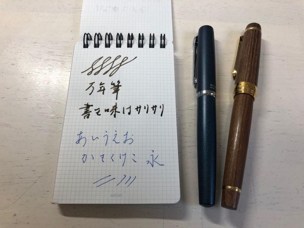 パッとメモと万年筆