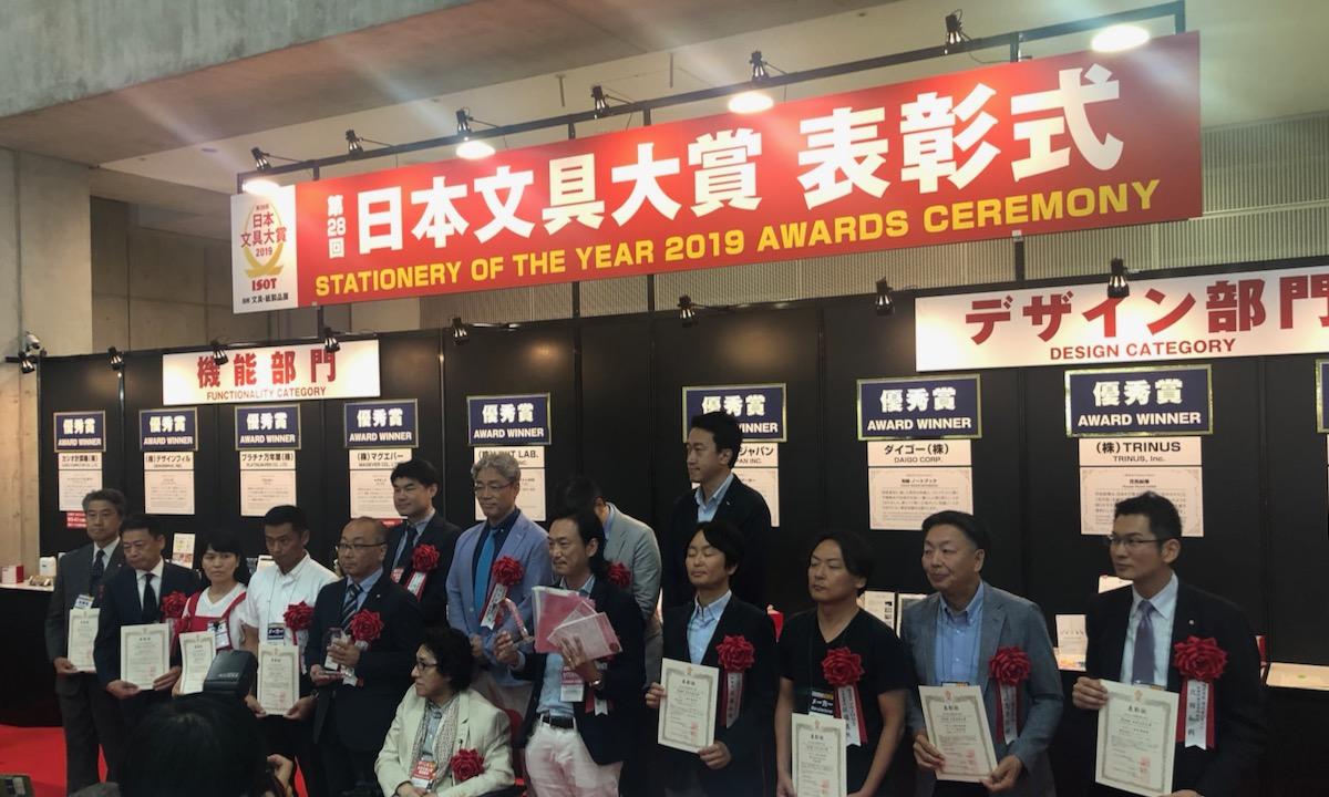 第28回日本文具大賞表彰式