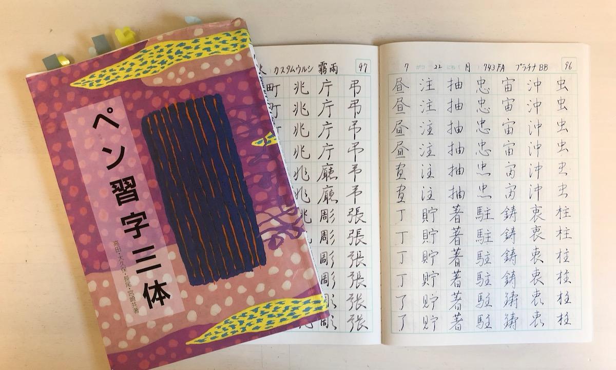 ペン習字三体の臨書