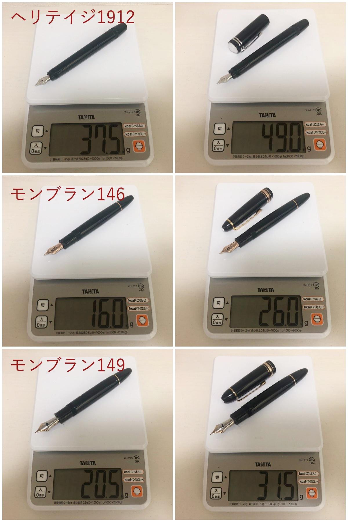 万年筆の重さ比較