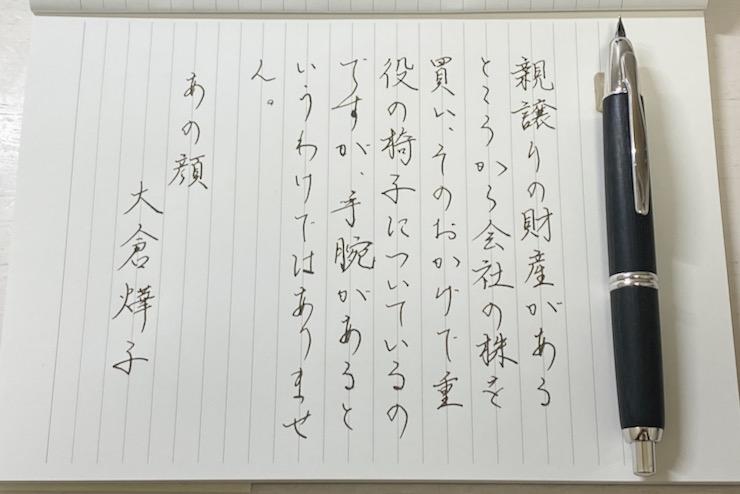 キャップレス筆跡