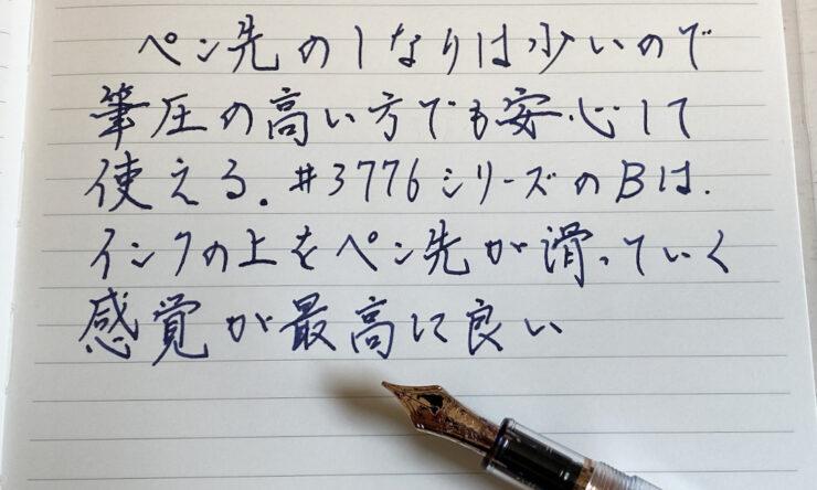 プラチナ万年筆の太字