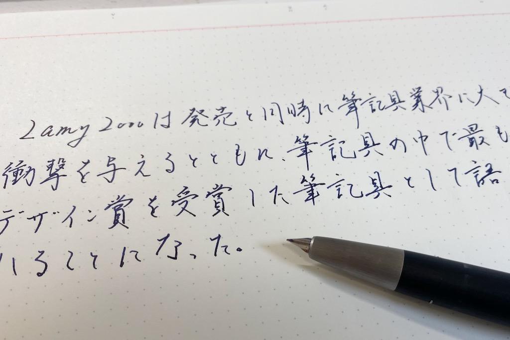 LAMY2000万年筆の筆跡