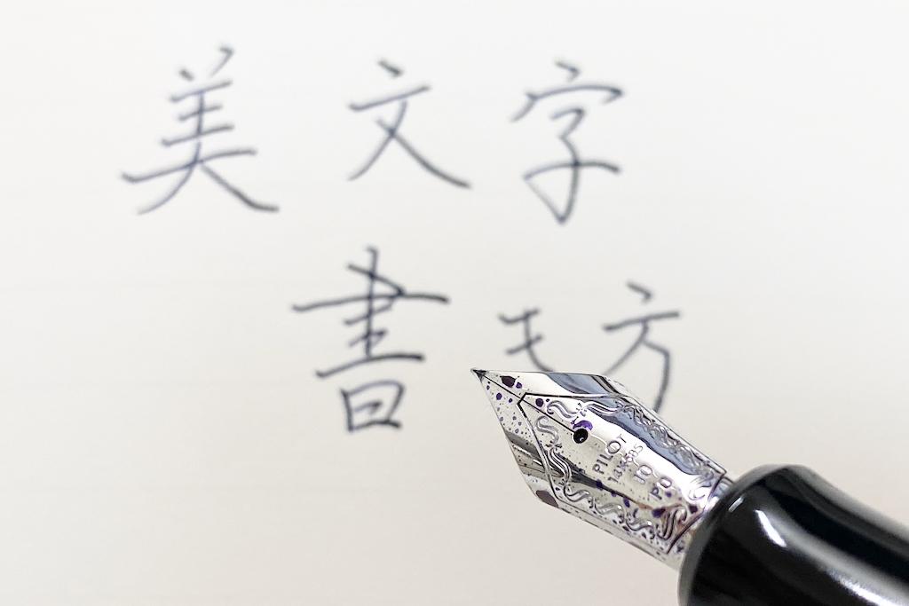 美文字 書き方