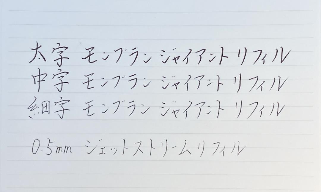 モンブラン油性ボールペンの字幅比較